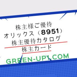 【株主優待】オリックス(8591)の株主優待が届いたので、利回りを確認 ※2020年3月分
