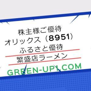 【株主優待】オリックス(8591)のふるさと優待が届いたので、利回りを確認 ※2020年3月分