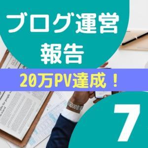 【ブログ運営報告(2020年7月)】23か月目で20万PV達成!