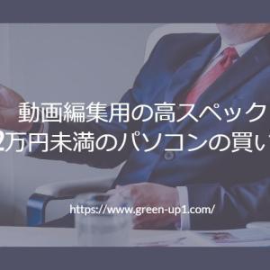 動画編集用に高スペックでも12万円未満のパソコンを買いました!