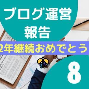 【ブログ運営報告(2020年8月)】24か月目の報告!2年継続おめでとう🎊