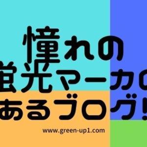 【ブログ運営】憧れの蛍光ペンのマーカーがあるブログ!