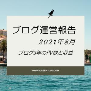【ブログ運営報告】2021年8月 ブログ3年のPV数と収益