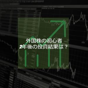 【投資】外国株🔰初心者の2年後の投資結果は❓