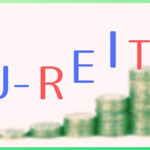 【J-REIT】2019年11月 おすすめの初心者向け安いJリート ※2019年11月4日更新