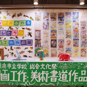 横浜市民ギャラリーに横浜市立学校総合文化祭図画工作・美術・書道作品展を見に行きました。