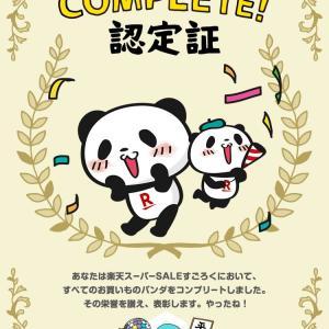 LEVEL MAX200円クーポンがLEVEL1で取れちゃった!