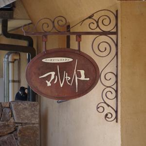 なばなの里 建物 2 パン屋さんの建物