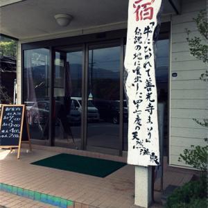 布引観音温泉 ( 長野県東御市 )