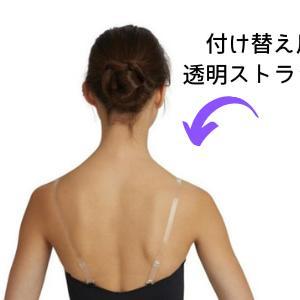【目立たない】付け替え用 透明肩ひも