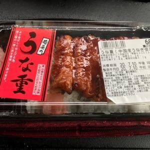 スーパーの鰻丼