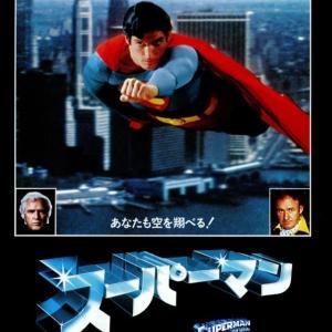 映画「スーパーマン」と鉄火丼