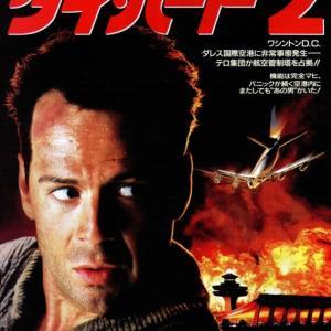 映画「ダイハード2」