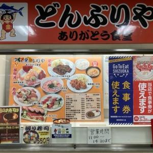 驚愕の550円ランチ