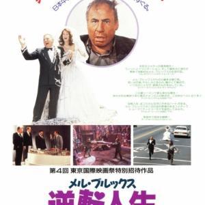映画「メル・ブルックス / 逆転人生」