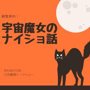 宇宙魔女のナイショ話 vol.3