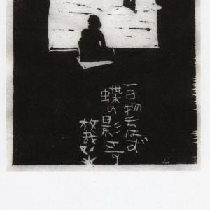 糸井邦夫『尾崎放哉の詩』木版画展