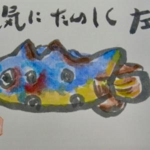 つるせカルチャー教室 9月の絵手紙2