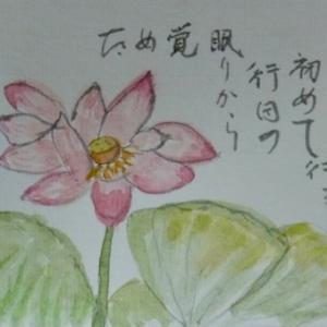 つるせカルチャー教室 7月の絵手紙2