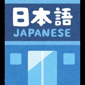 英語の前に、日本語をしっかりと学びましょう