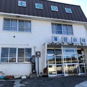 湯荘白樺【奥塩原を代表する温泉旅館。1泊2食5,509円~】