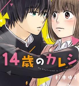 漫画「14歳のカレシ」杉本ゆう 感想(1)