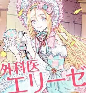 漫画「外科医エリーゼ」原作:yuin 漫画:mini 感想(4)