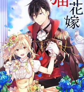 漫画「猫の花嫁」原作:IP 作画:MA 感想(2)