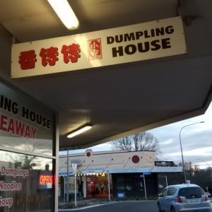 ハミルトンのDumpling House