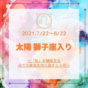 【7月22日~8月22日】獅子座シーズン ~「私」を構成するすべての要素を作り直す1ヶ月~
