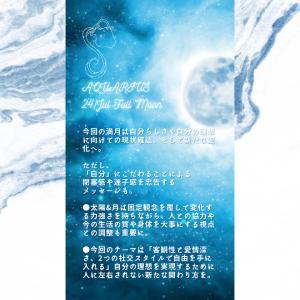 【水瓶座満月・バックムーン】7月24日~8月8日【人との関わり方を変えて自由になる合図】