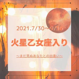 【火星乙女座入り】7/30~9/15【まだ見ぬあなたとの出逢い】