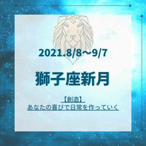 【獅子座新月】8/8~9/7 【創造~あなたの喜びで日常を作っていく~】