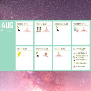 【8/23~8/29】水瓶座満月から秋分の日へ。夏の集大成を整理して現実へ落とし込む。