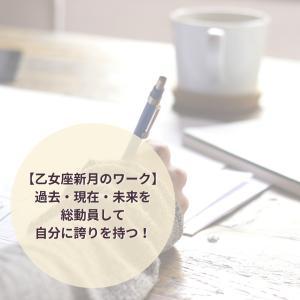 【乙女座新月のワーク】過去・現在・未来を総動員して自分に誇りを持つ!