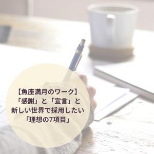 【魚座満月のワーク】「感謝」と「宣言」と新しい世界で採用したい「理想の7項目」。