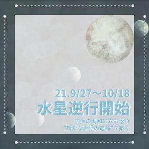 """【水星逆行】9/27~10/18【回帰~内面の調和に立ち返り""""新たな世界の道標""""を築く~】"""