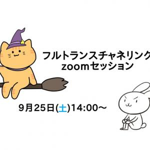 【募集中】9月25日(土)フルトランスチャネリングセッション