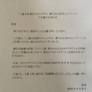 三菱UFJ銀行とキングダムコラボ「夢をかなえる」カタログギフト1万円分当たったw