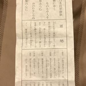 乃木坂にある乃木神社でおみくじ引いたら乃木坂46な奇跡46番だった話