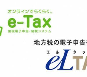 オンラインで苦しむe-Tax
