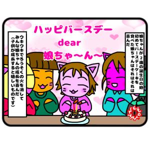 私の誕生日じゃないの⁉︎娘ちゃん大泣きの誕生日会。