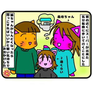 子供には魅力的な大人の日傘