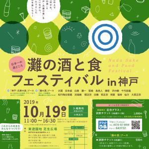 「灘の酒と食フェスティバルin神戸」【2019年】