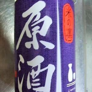 【北関酒造】北冠 米の凛 原酒カップ
