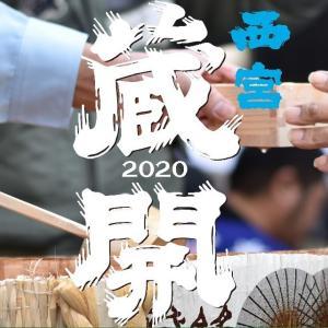 2020年の西宮の蔵開きの予定が更新されていました。