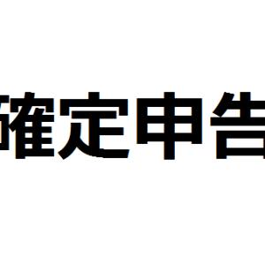 【2021年確定申告】e-Taxを使って確定申告を申請しました。