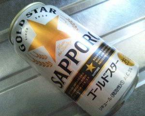 【新発売】サッポロ『ゴールドスター』を飲んでみました。