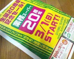 【業務スーパー】3月1日からの『業務スーパー20周年記念セール』の追加情報