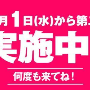 【業務スーパー】4月1日から『業務スーパー20周年記念セール』第二弾はじまりました。